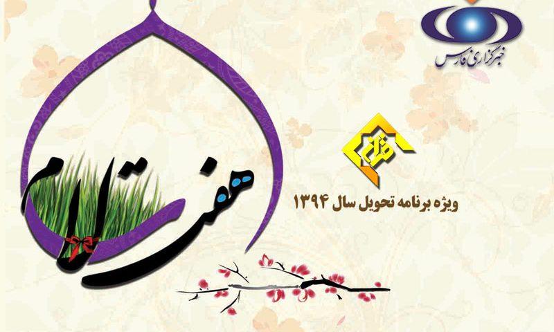 7salam-fars